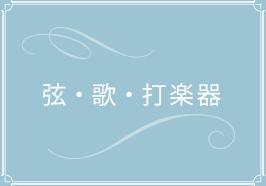 Intérprete Bateria 弦・歌・打楽器隊