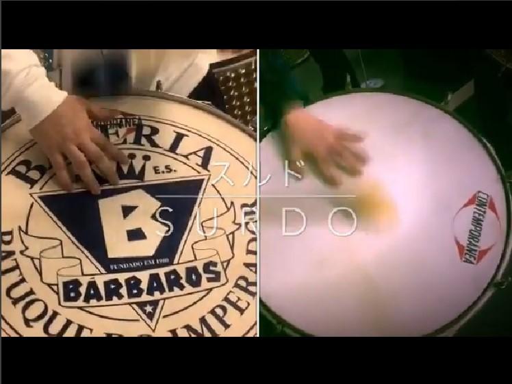 スルド サンバ楽器 仲見世バルバロス